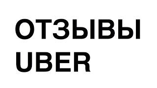 Отзывы водителей о работе в Uber(Отзывы водителей о работе в Uber в Москве, Санкт-Петербурге (СПб), Екатеринбурге, Казани, Новосибирске, Ростове..., 2017-01-14T10:08:34.000Z)