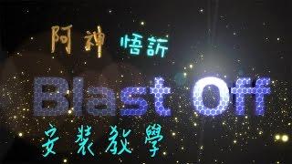 BlastOff !! 模組包安裝教學與注意事項