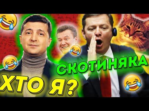 КРАЩІ УКРАЇНСЬКІ МЕМИ зі ЗВУКОМ 😂 | ТОП 7 україномовних відео жартів