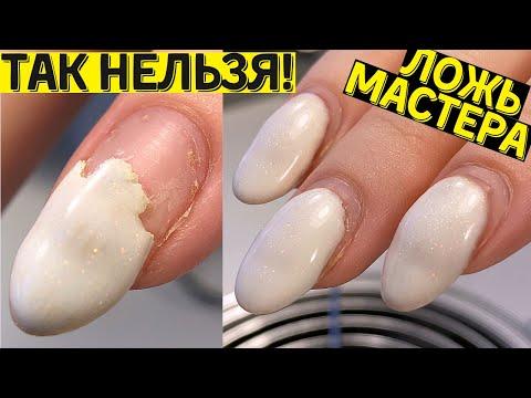 Мастер обманул клиента 😵 Будьте внимательны! Маникюр и дизайн ногтей 2020
