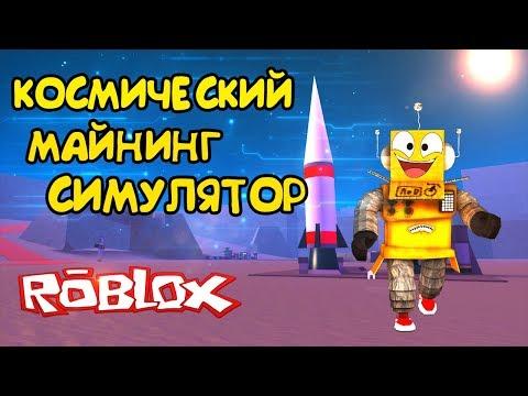НОВЫЙ КОСМИЧЕСКИЙ МАЙНИНГ СИМУЛЯТОР! ПОСТРОИЛ НОВУЮ БАЗУ в Roblox Space Mining Tycoon #1