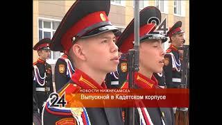 В Нижнекамске выпускники кадетки исполнили прощальный вальс в военной форме