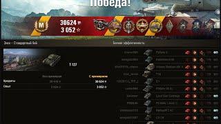 Т 127 (12 Фрагов) (World of Tanks)