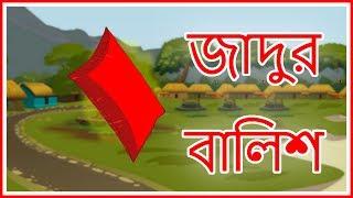জাদুর বালিশ | Moralische Geschichten für Kinder In Bangla | Bangla Cartoon | Cartoon-Maha-TV Bangla XD