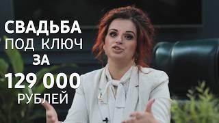 Свадьба под ключ за 129 000 руб. С любовью, без стресса и по фиксированной цене.