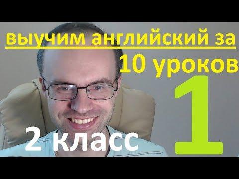 Видеоуроки английского языка 2 класс биболетова