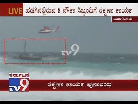 'Cyclone Ockhi': 8 People Stranded in Arabian Sea At Mangaluru