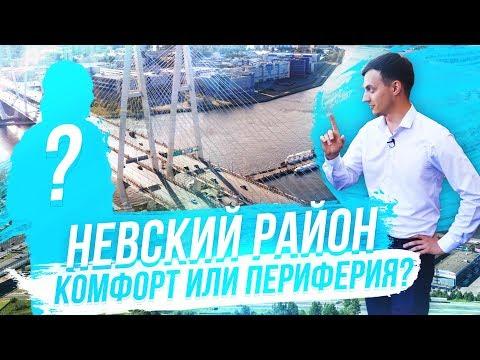 Невский район: Нева и крупная застройка