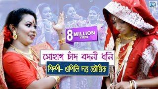 সোহাগ চাঁদ বদনি ধনি | Sohag Chand Bodoni Dhoni | Apily Dutta Bhowmik | Folk Song | Nacher Gaan