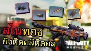 สไนทอง หมดกี่บาทถึงจะได้ครอง ! Call of Duty Mobile