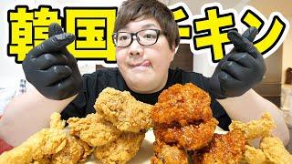 大量の韓国チキン、ヤンニョムチキン、bbqオリーブチキンを爆食い!