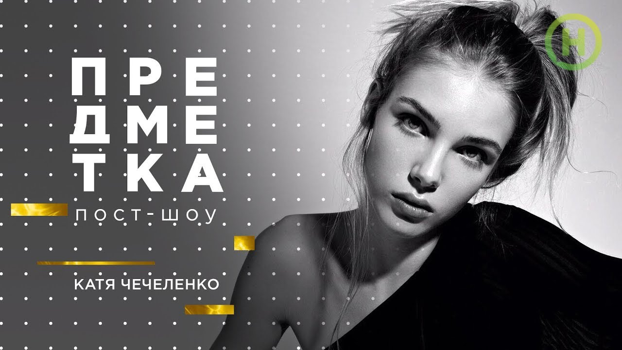Предметка пост-шоу от 28.10.2020 Катя Чечеленко про скандал с фотографом, конфликт с Аллой и лицемер
