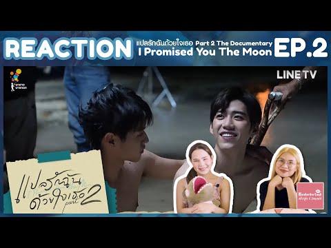 REACTION แปลรักฉันด้วยใจเธอ Part 2 The Documentary EP.2 | ชอบความสัมพันธ์ครอบครัวมาก | #บ้าบอคอแตก