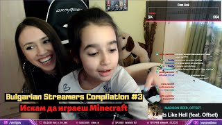 Bulgarian Streamers Compilation #3 - Искам да играеш Minecraft