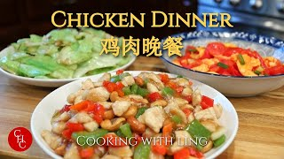 Chicken Dinner from scratch, three dishes featuring Cashew Chicken, who is the winner? 快捷鸡肉晚餐