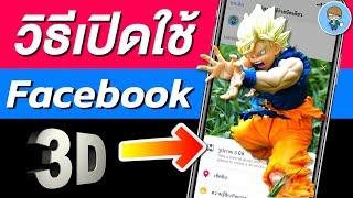 Facebook 3D Photo วิธีเปิดใช้คำสั่ง รูปภาพ 3 มิติ และวิธีเล่นให้อินเทรนด์ ง่ายสุดๆ
