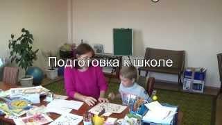 Подготовка к школе (фрагменты занятия)