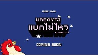 UrboyTJ : แบกไม่ไหว Ft. Lazyloxy - (Teaser)