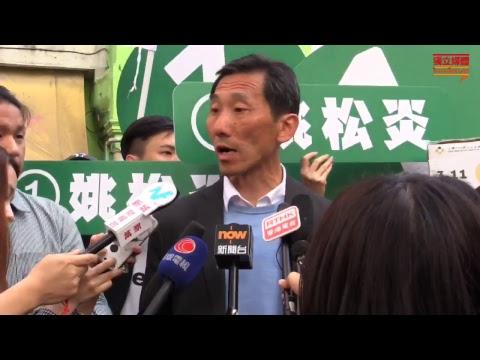 【獨媒直播:立法會九西補選日 候選人姚松炎記者會】 - YouTube