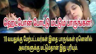 18 வயதுக்கு மேற்பட்டவர்கள் இதை பாருங்கள் ஏனெனில் அவர்களுக்கு மட்டும்தான் இது புரியும். | Tamil video