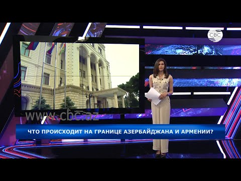 Ереван готовится к войне. Что происходит на границе Азербайджана и Армении?