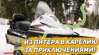 На рыбалку в Карелию!/Предновогодние приключения!/Часть 1
