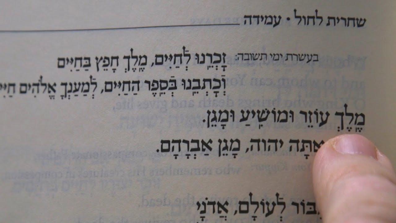 The Amidah: How to Say This Jewish Prayer