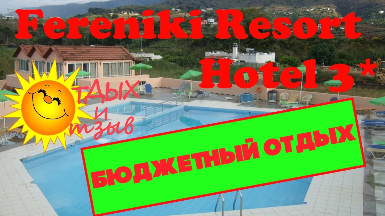 Fereniki Resort Hotel 3* (Греция/о.Крит). Отзыв об отеле