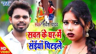 #Sarvesh Yadav I सवत के घर में संईयां पिटइले I #Video I Sawat Ke Ghar Me Saiya Pitaile I 2020 Song