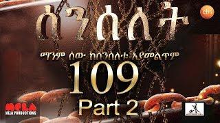 senselet-drama-s05-ep-109-part-2-ሰንሰለት-ምዕራፍ-5-ክፍል-109-part-1