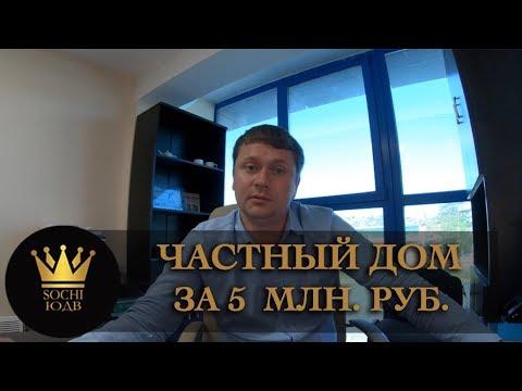 Какой он частный дом в Сочи за 5 млн. руб? SOCHI-ЮДВ |ЖК Cочи ||Квартиры в Cочи