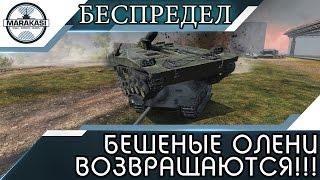 БЕШЕНЫЕ ОЛЕНИ ВОЗВРАЩАЮТСЯ В ИГРУ! ПОЛНЫЙ БЕСПРЕДЕЛ! World of Tanks