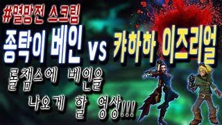 [종탁이] 베인 vs 캬하하 이즈리얼! 롤챔스에 베인을 나오게 할 영상!?▶멸망전 스크림!!!