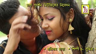 bangla new sad song দুঃখের গান ajj tume koto dure sumitra paul rs music