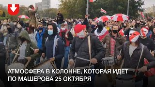 Атмосфера в колонне, которая идет по Машерова 25 октября