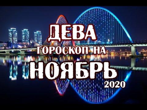Дева гороскоп на ноябрь 2020. Таро Арканум.