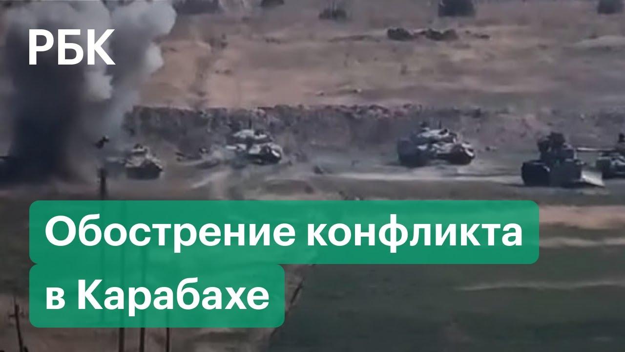 Армения назвала действия Азербайджана объявлением войны. Подробности конфликта в Нагорном Карабахе