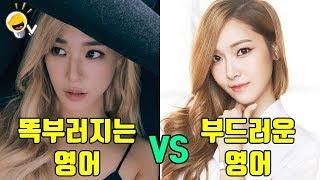 티파니 VS 제시카, 성격이 그대로 드러나는 소녀시대 멤버들의 영어 들어보기