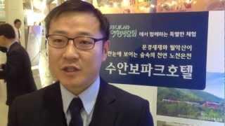 수안보파크호텔 '내나라여행박람회'서 패키…