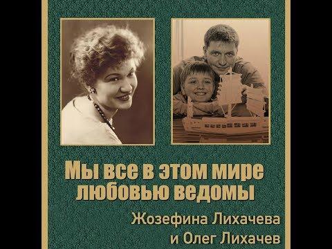 """""""Не бойтесь любить!""""  Песня Жанны  и Олега  Лихачевых о любви!"""