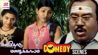 Manathodu Mazhaikalam Movie Comedy Scene | T P Gajendran Comedy | Shaam | Nithya Das