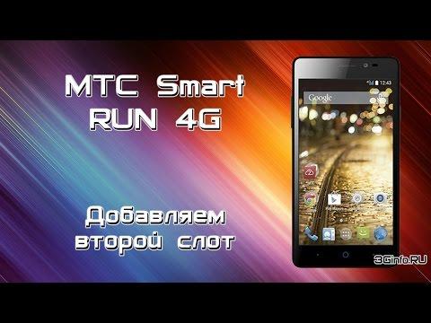 Мтс Smart Run 4G делаем двухсимочный телефон
