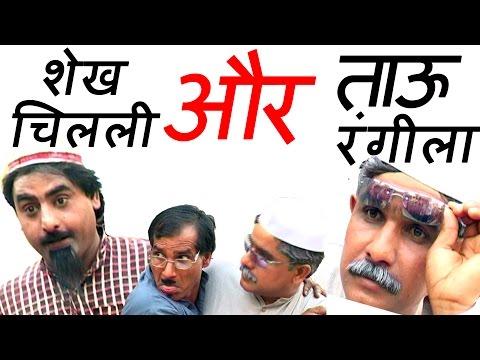 शेख़ चिल्ली और ताऊ रंगीला  Shekh Chilli Aur Tau Rangeela || हरयाणवी COMEDY || Haryanvi Videos
