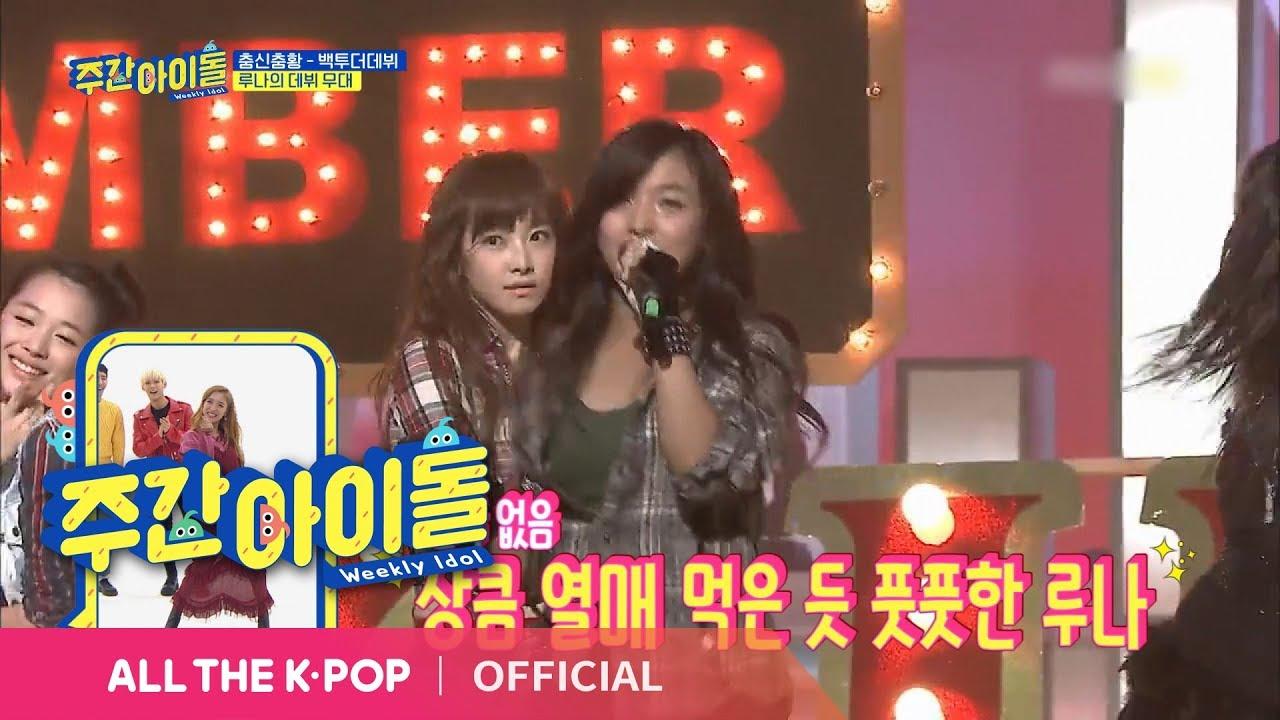 [Weekly Idol EP 391] the body remembers LUNA's debut!! LUNA's 'LA chA TA'  Dance