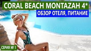 ЕГИПЕТ НЕДОРОГИЕ ОТЕЛИ Шарма с хорошим пляжем и красивым рифом отель 4 Coral Beach Montazah