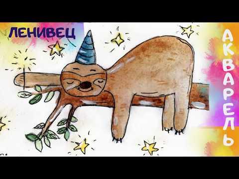 Акварель для начинающих |КАК нарисовать ленивца? | Ленивец поэтапно карандашом и акварелью
