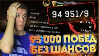 WARFACE.95 000 ПОБЕД vs Дмитрий Крымский! У.С. 88.027 - ШАНСОВ НЕТ!