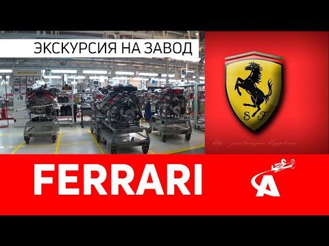 Экскурсия по заводу Ferrari