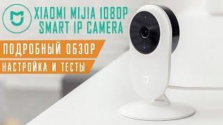 Огляд IP камери Xiaomi MiJia 1080P - настройка і тест системи відеоспостереження