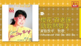 櫻花 - 黃昏放牛,牧歌,Whatever Will Be Will Be [Original Music Audio] thumbnail